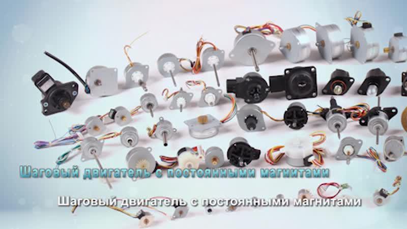 Шаговый двигатель с постоянными магнитами