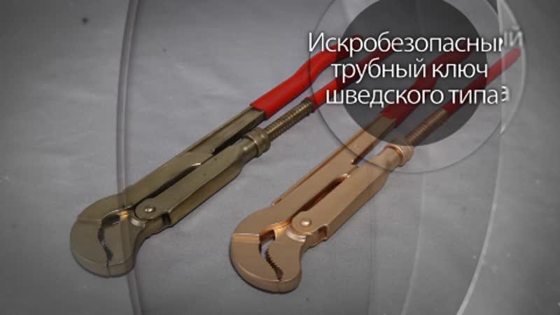 Искробезопасный трубный ключ шведского типа