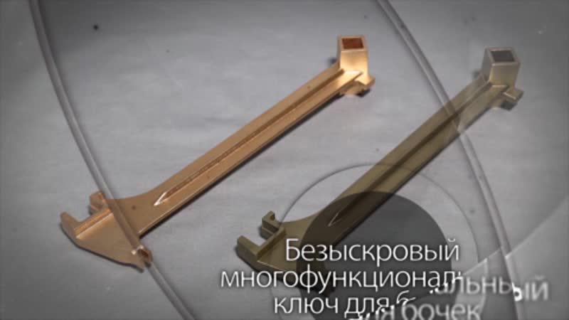Искробезопасный многофункциональный ключ для бочек