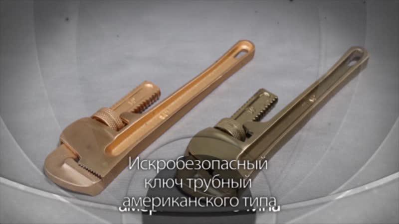 Искробезопасный ключ трубный американского типа