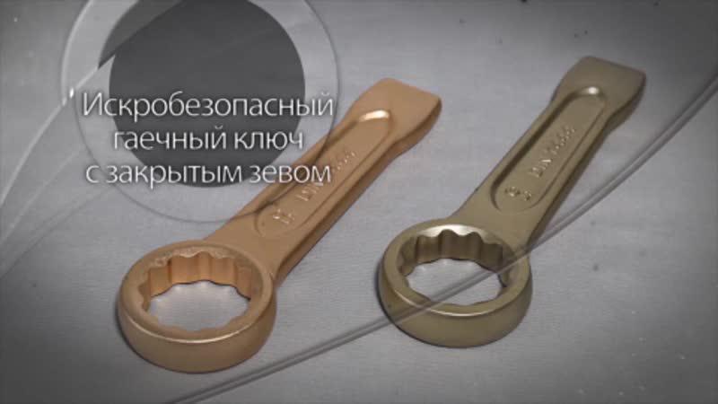 Искробезопасный гаечный ключ с закрытым зевом