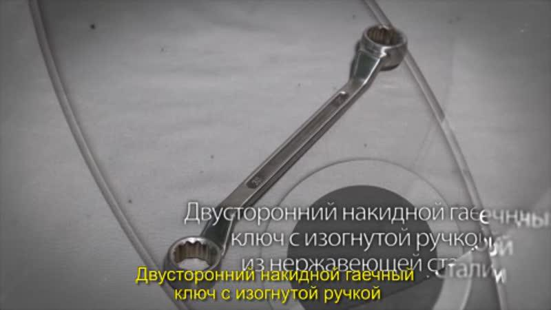Двусторонний накидной гаечный ключ с изогнутой ручкой из нержавеющей стали