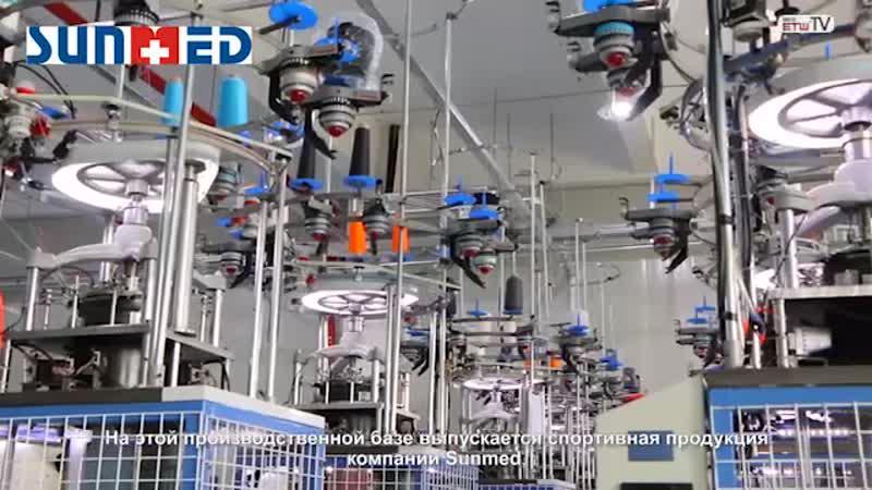 Производственная база спортивной медицинской продукции