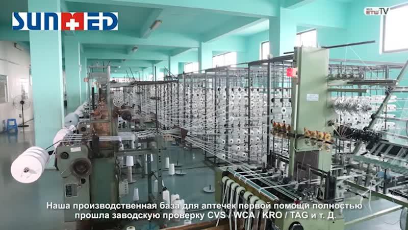 Производственная база серии первой помощи