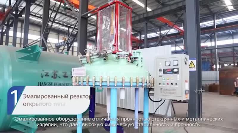 Эмалированный реактор