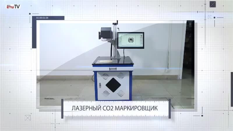 Лазерный СО2 маркировщик