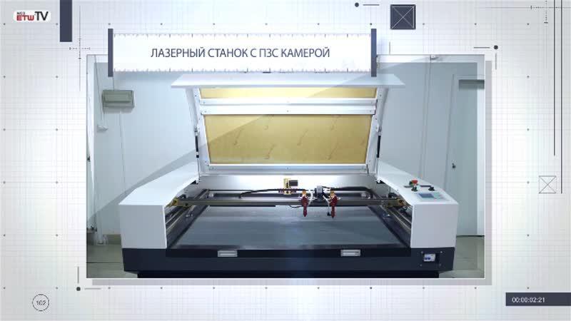 Лазерный станок с ПЗС камерой