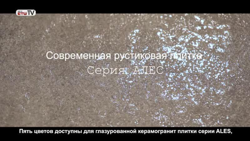 Современная рустиковая плитке Серия АЛЕС