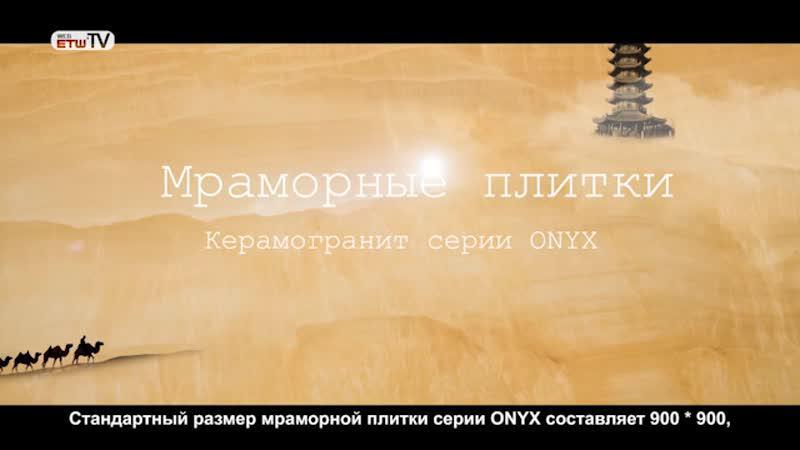 Мраморные плитки герамогранит серии ONYX