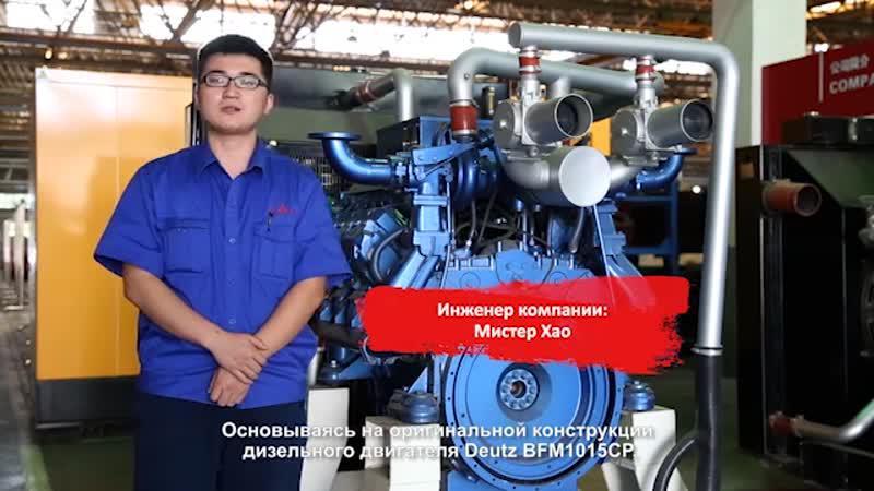 8-ми цилиндровый газовый двигатель 300DZ