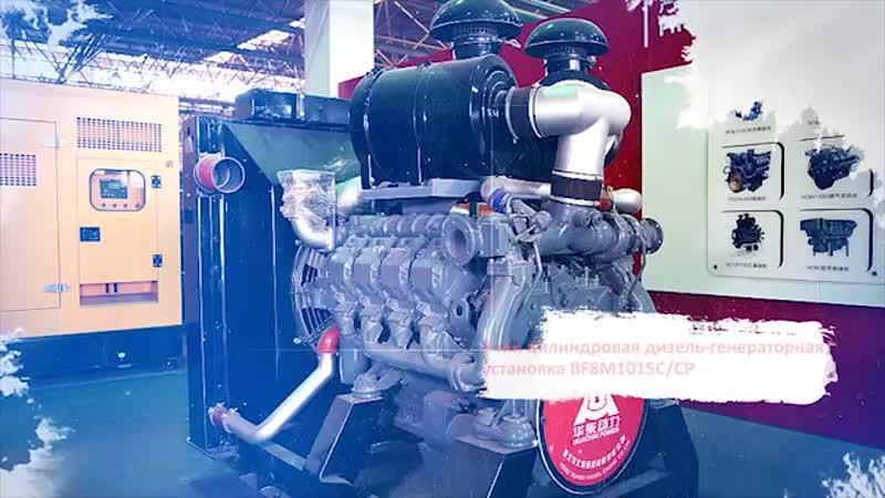 8-ми цилиндровая дизель-генераторная установка BF8M1015C/CP