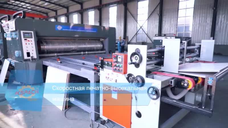 Скоростная печатно-высекальная машина