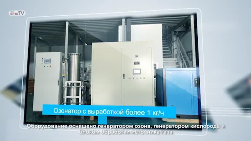 Озонатор с выработкой более 1 кг/ч