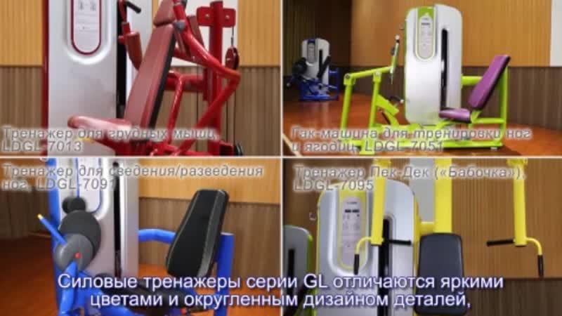 Силовые тренажеры, серия GL и LS
