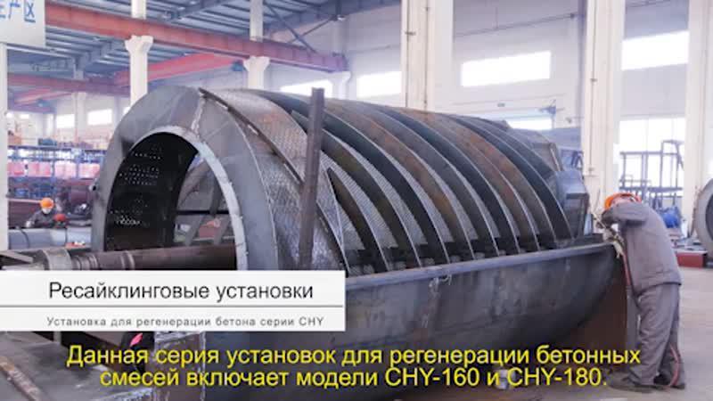 Установка для рециклинга бетона CHY-160/180