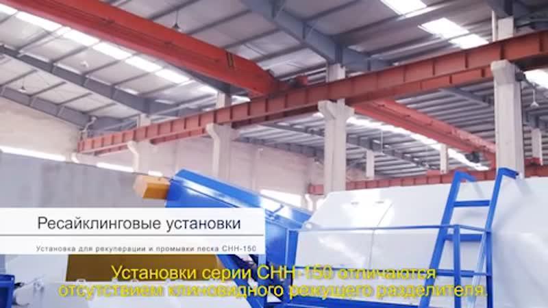 Установка для рециклинга бетона CHH-150