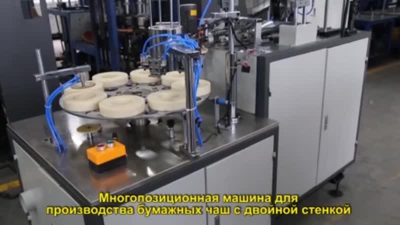 Многопозиционная машина для производства бумажных чашек с двойной стенкой