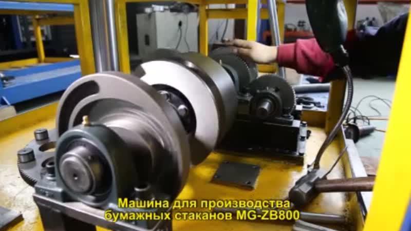 Интеллектуальная высокоскоростная машина для производства бумажных стаканов MG-ZB800