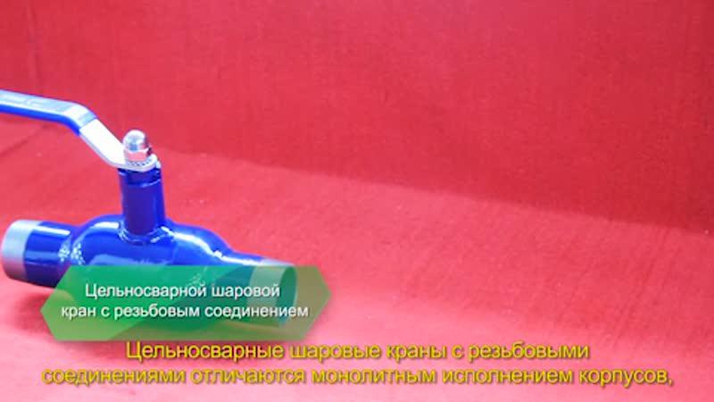 Цельносварной шаровый кран с резьбовым соединением