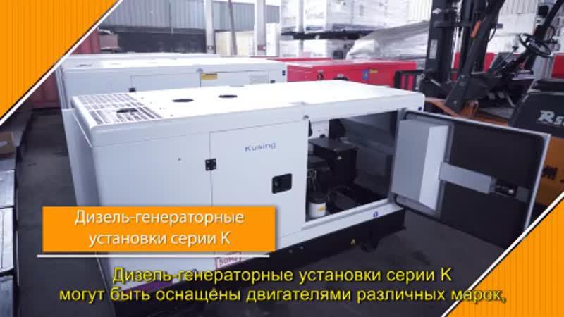 Дизель-генераторные установки серии К