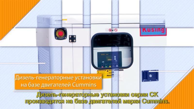 Дизель-генераторные установки серии CK