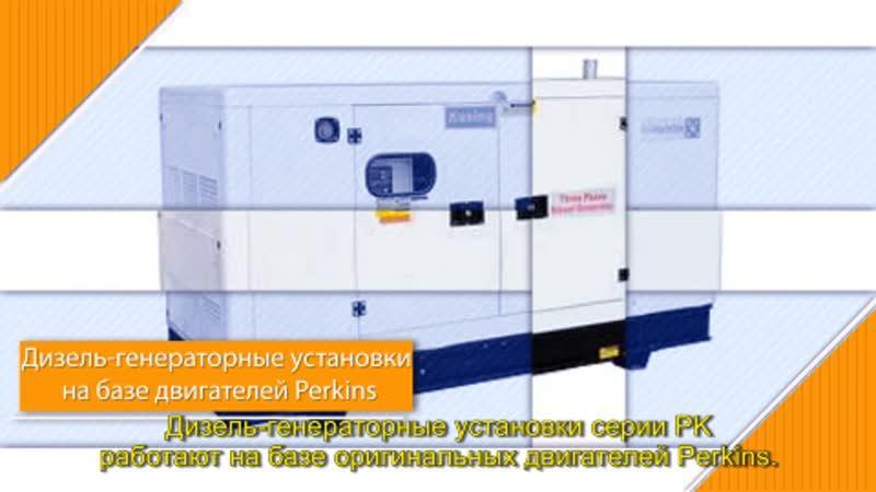 Дизель-генераторные установки на базе двигателей Perkins