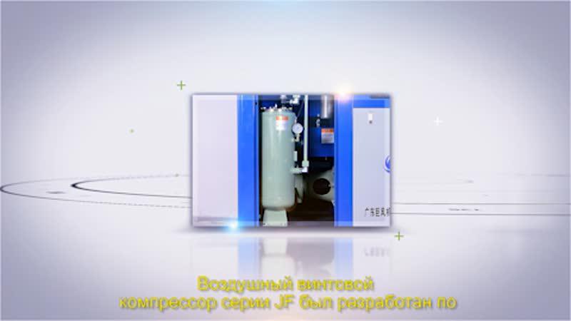 Винтовой компрессор с воздушным ресивером серии JT