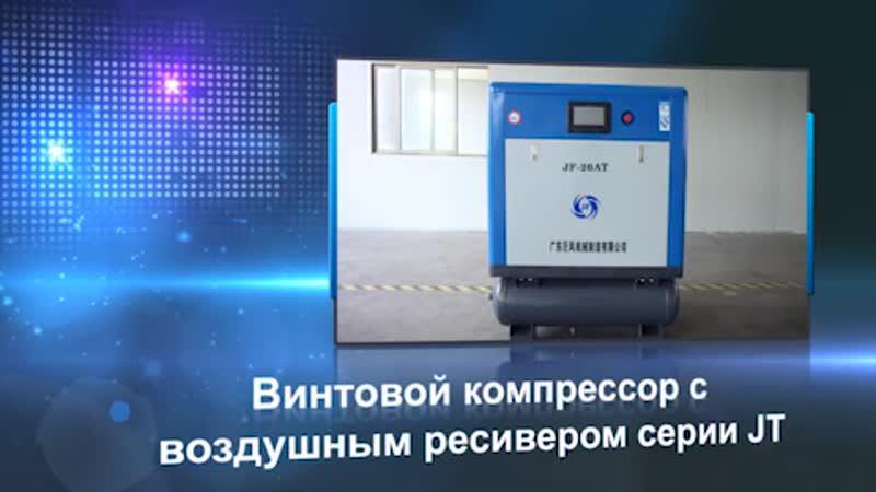 Винтовой компрессор с двигателем на постоянном магните серии JM