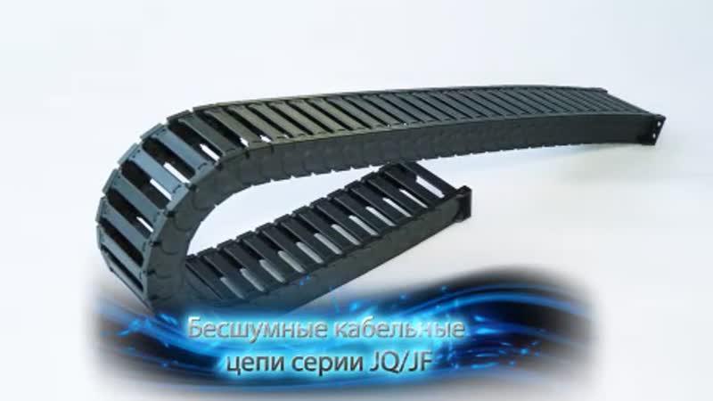 Бесшумные кабель-каналы серии JQ/JF