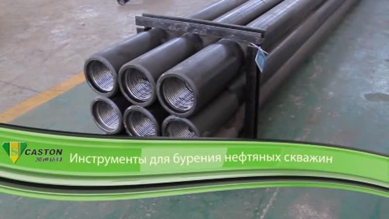 Инструменты для бурения нефтяных скважин