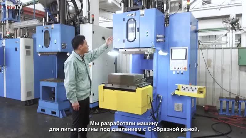Машина для литья резины под давлением с С-образной рамой