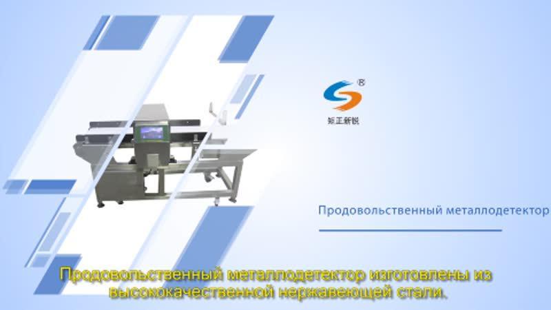 Конвейерный металлодетектор