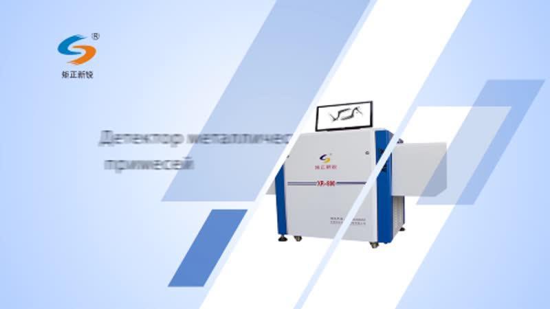 Детектор для обнаружения металлических примесей
