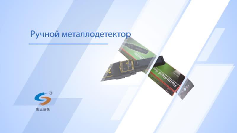Ручной металлодетектор