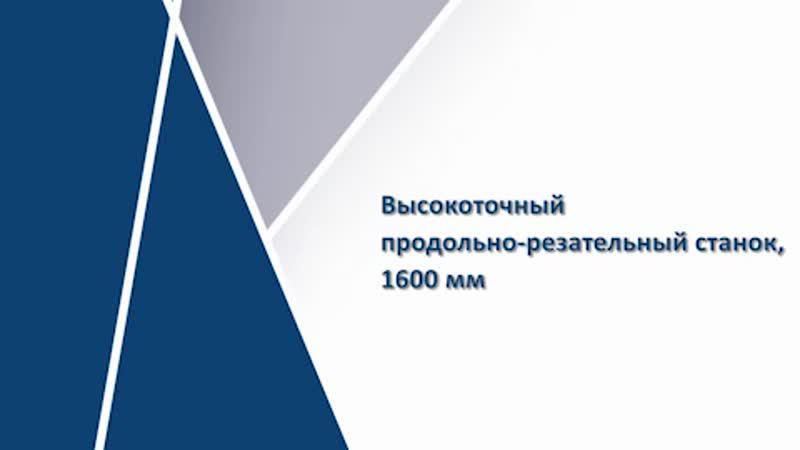 Высокоточный продольно-резательный станок 1600 мм