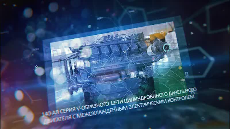 12-ти цилиндровый дизельный двигатель (с межохлажденным электрическим контролем)