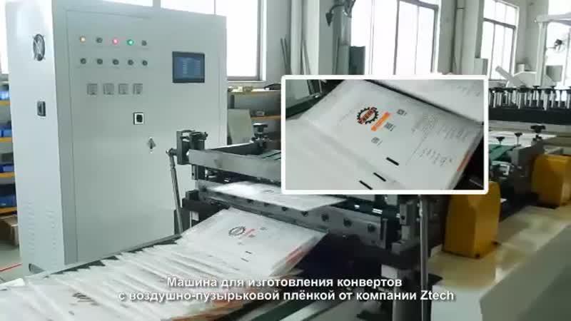 Машина для изготовления конвертов с воздушной пузырьковой пленкой
