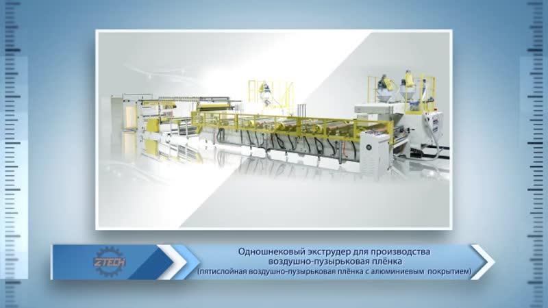 Одношнековый экструдер для производства воздушно-пузырьковая плёнка(пятислойная воздушно-пузырьковая плёнка с алюминиевым  покрытием)