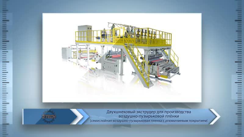 Двухшнековый экструдер для производства воздушно-пузырьковой пленки (семислойная воздушно-пузырьковая пленка с алюминиевым покрытием)