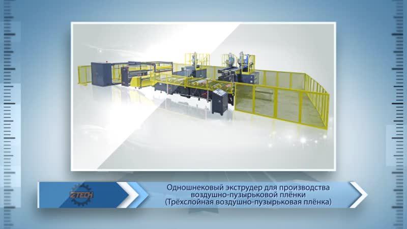 Одношнековый экструдер для производства воздушно-пузырьковой пленки (трехслойная воздушно-пузырьковая пленка)