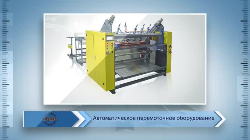 Автоматическое перемоточное оборудование