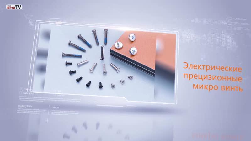 Электрические прецизионные микро винты