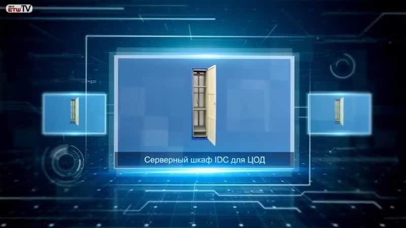 Серверный шкаф IDC для ЦОД