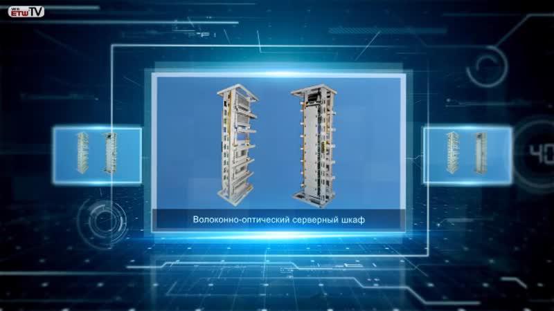 Волоконно-оптический серверный шкаф