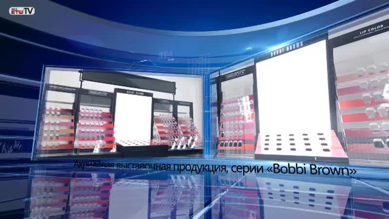 Акриловая выставочная продукция, серии «Bobbi Brown»