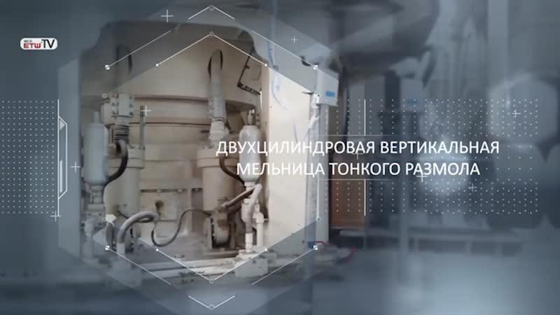 Двухцилиндровая вертикальная мельница тонкого размола