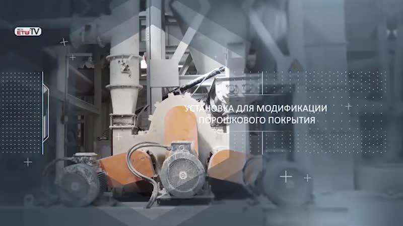 Установка для модификации порошкового покрытия