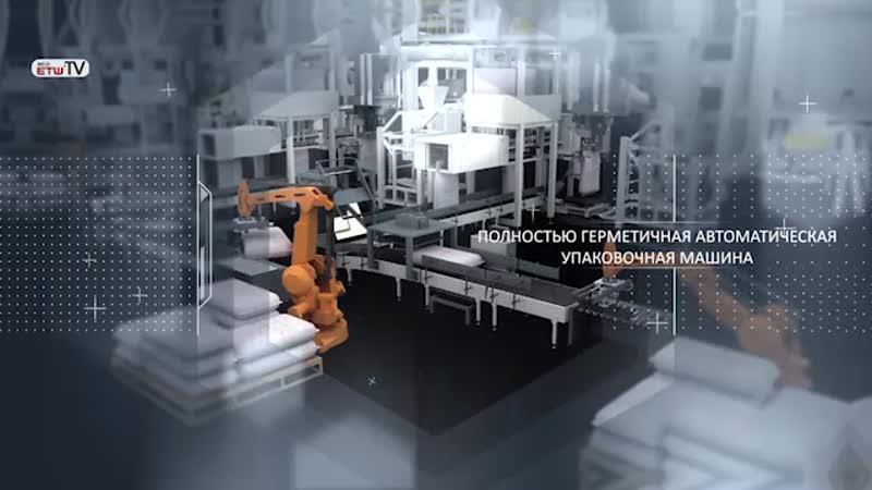 Полностью герметичная автоматическая упаковочная машина