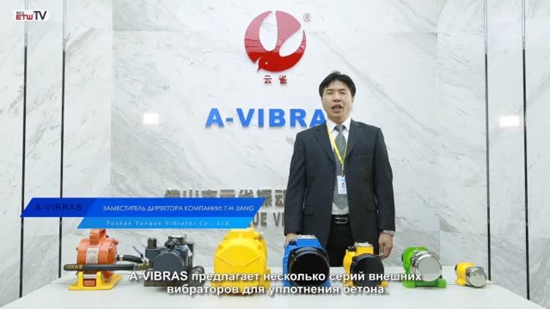Внешний вибратор для уплотнения бетона