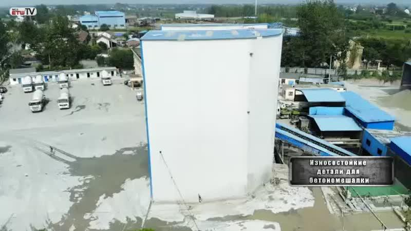 Быстроизнашивающиеся детали оборудования для бетонных работ